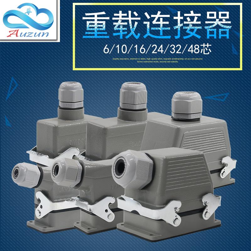矩形重载连接器HE-6芯工业防水航空插头插座10芯16芯24芯32芯48芯