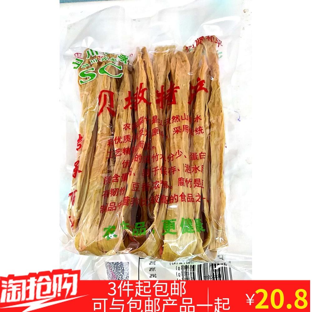 河源和平贝墩农家特产手工腐竹支竹黄豆制品豆味浓真空包装新鲜