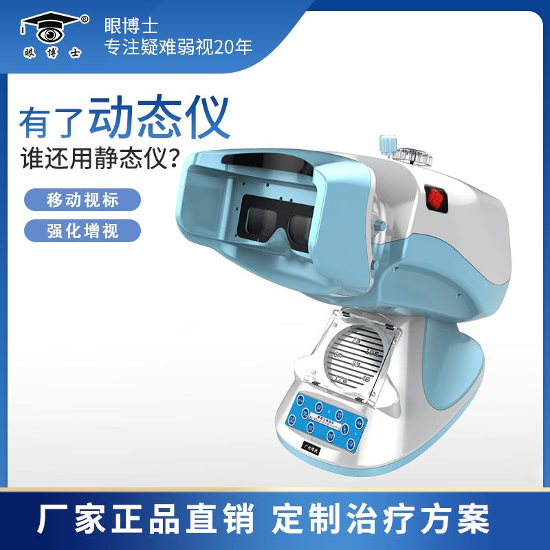 眼博士第四代弱视训练仪治疗仪器儿童家用近视远视散光斜视矫正