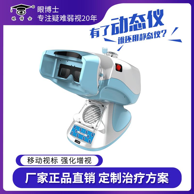 眼博士动态弱视治疗仪器儿童家用近视远视斜视散光眼视力矫正训练