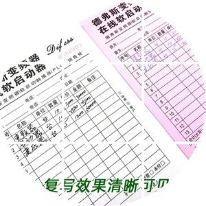 收款收据二联收单据定制报销单点菜销货清单送货单两联三联带复写
