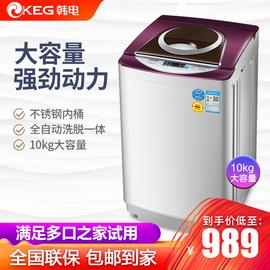 韩电洗衣机全自动家用大容量10公斤波轮静音甩干脱水宾馆酒店商用图片