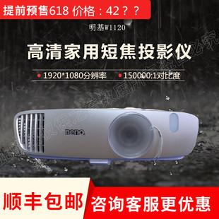 BenQ明基投影仪W1120/W1070+家用高清家庭影院3D侧投1080P投影机