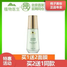 植物医生元江芦荟乳液40ml高补水保湿滋润去黄气护肤品女官网正品图片