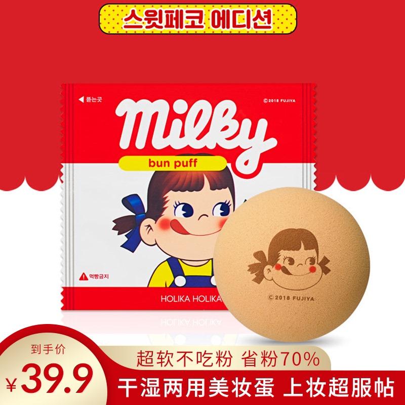 韩国Holika不二家联名粉扑超软美妆蛋不吃粉干湿两用气垫化妆海