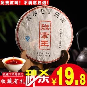 特价19.8元 2008年云南普洱茶叶老班章熟茶勐海七子饼茶357克包邮