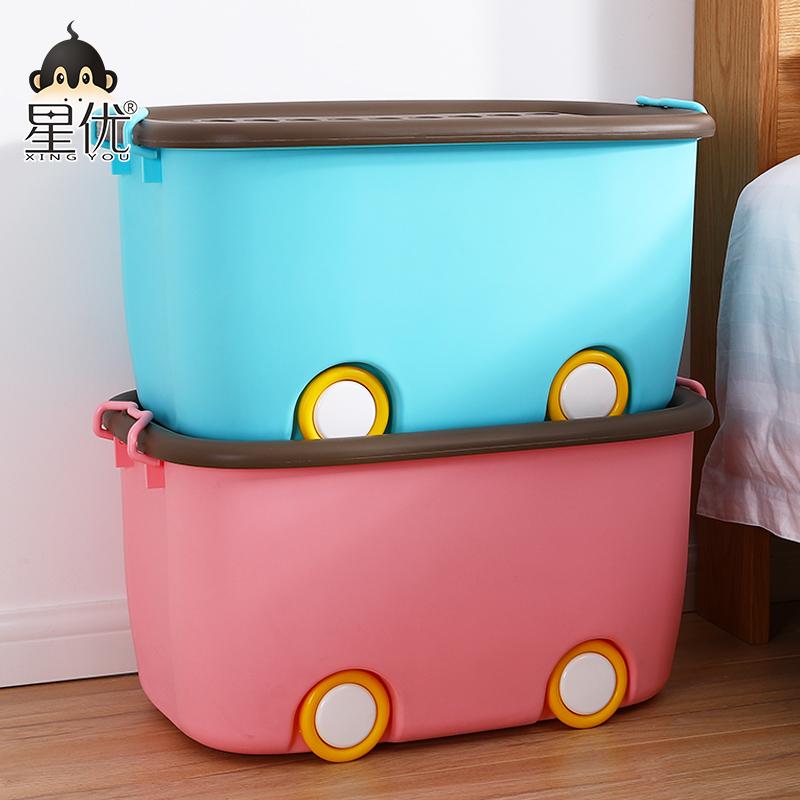 星优特大号儿童玩具收纳箱塑料衣服收纳盒卡通宝宝整理箱储物箱子