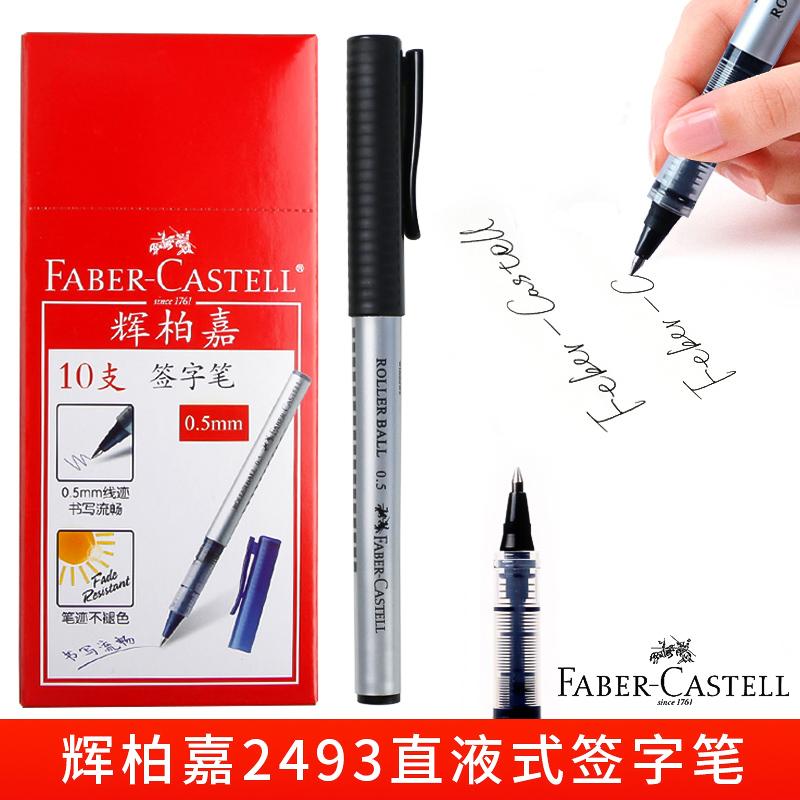 德国辉柏嘉2493直液式签字笔中性笔学生用0.5mm水笔走珠笔练字书写黑笔顺滑好写10支装考试笔白领办公笔