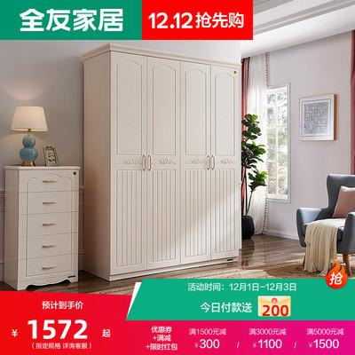 全友家私韩式田园衣柜卧室家具四门五门板式衣柜储物衣橱120613