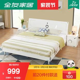 全友家私现代简约板式双人床+床头柜+床垫组合卧室家具106905