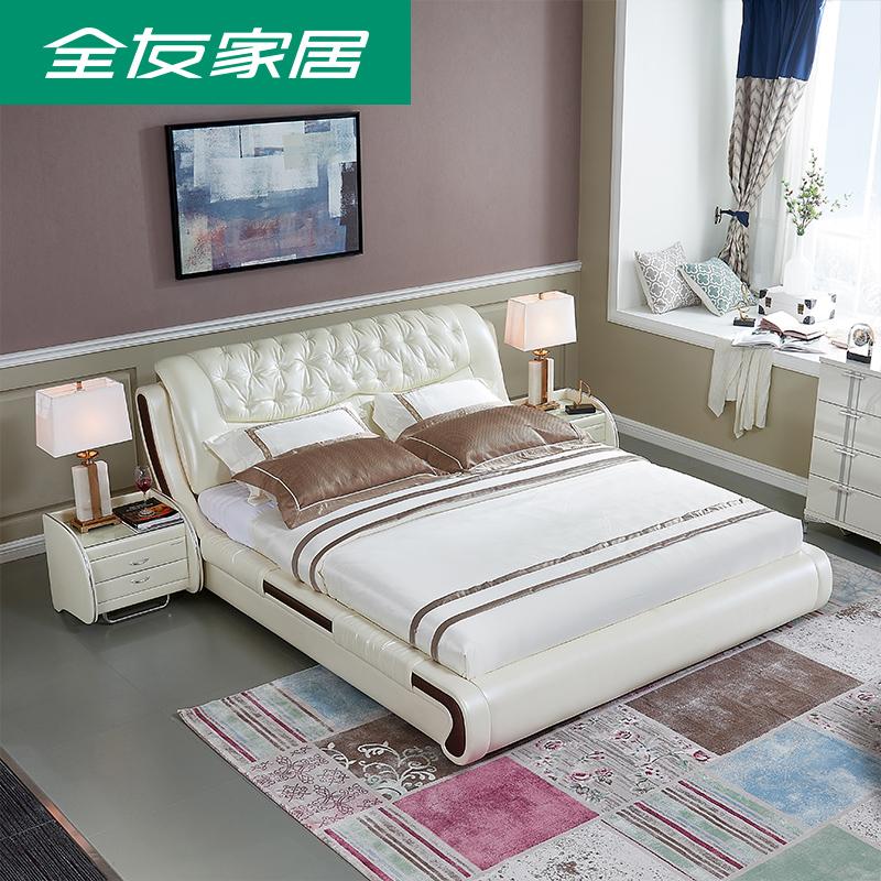 特价全友家私简约头层牛皮软床真皮皮艺双人床床头柜家具105052