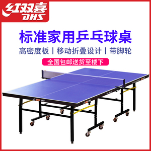 DHS红双喜乒乓球桌家用室内折叠可移动乒乓球台标准型兵乓球案子