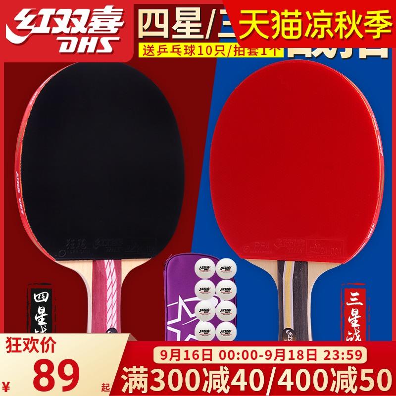 红双喜乒乓球拍单拍四星三星专业级狂飙王直横1只2只装兵乓球双拍