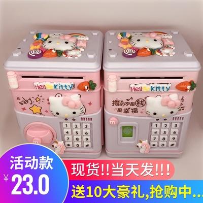 创意抖音款指纹存钱罐网红密码箱防摔储蓄女生可爱六一儿童节礼物