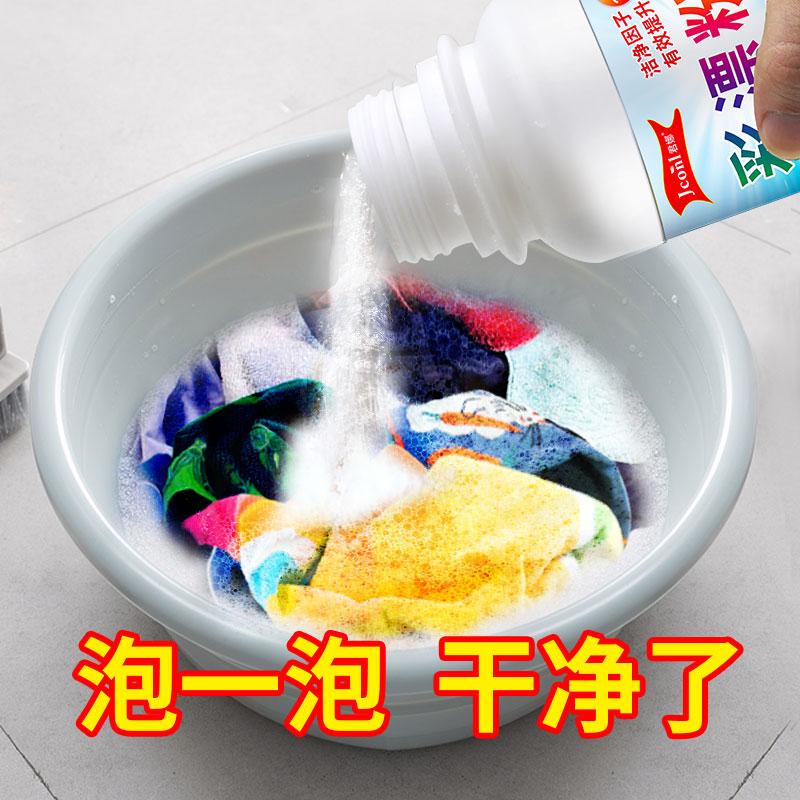 彩漂粉去渍去黄增白家用白色彩色衣物通用彩票粉爆炸盐去污漂白剂