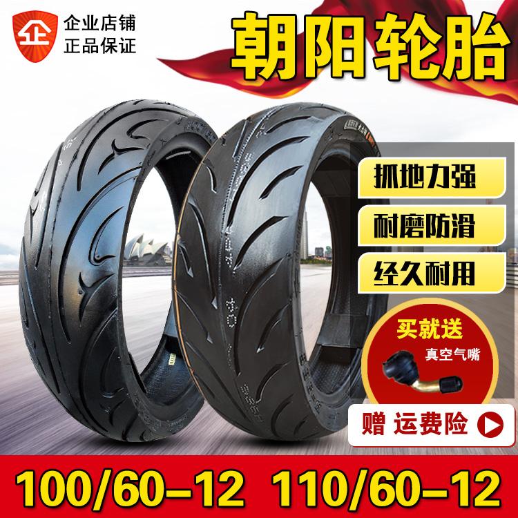 朝阳100 / 110 / 60-12 12寸真空胎