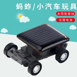 太阳能玩具车小汽车创意新奇玩具幼儿园小奖品六一儿童生意礼物