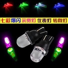 摩托车改装灯饰配件LED爆闪七彩灯助力仪表转向灯泡雾灯12V仪表灯