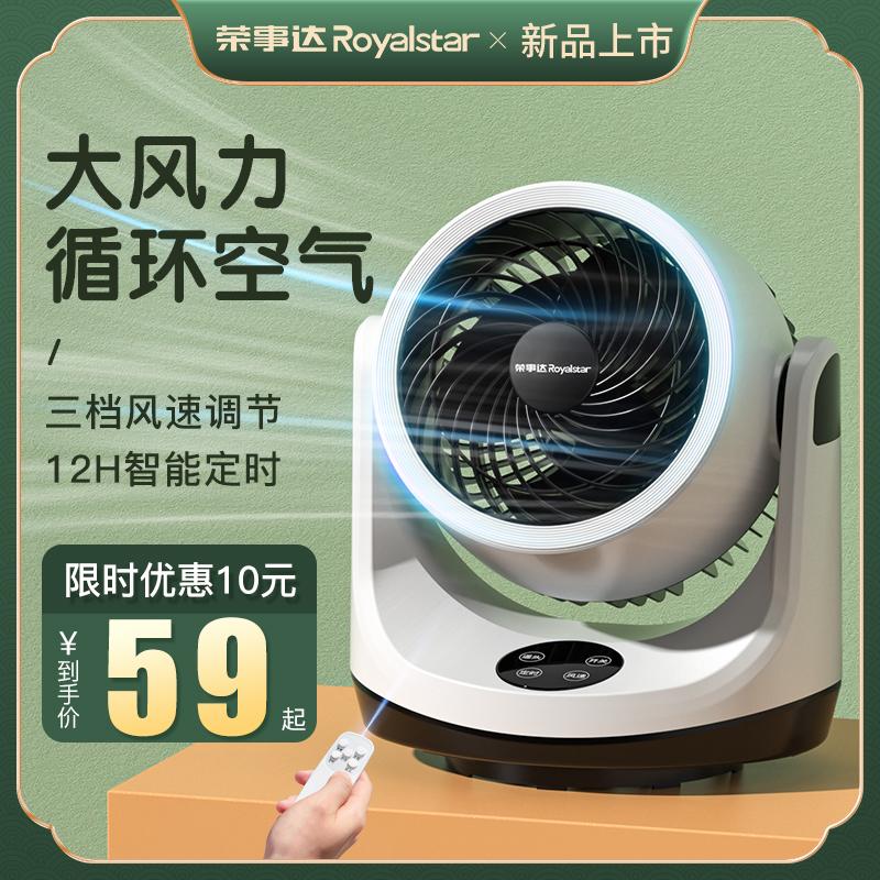 荣事达空气循环扇家用电风扇台式静音电扇学生宿舍床上用小型台扇
