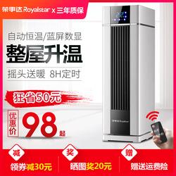 荣事达取暖器电暖风机家用浴室加热器电暖器暖气节能省电客厅速热