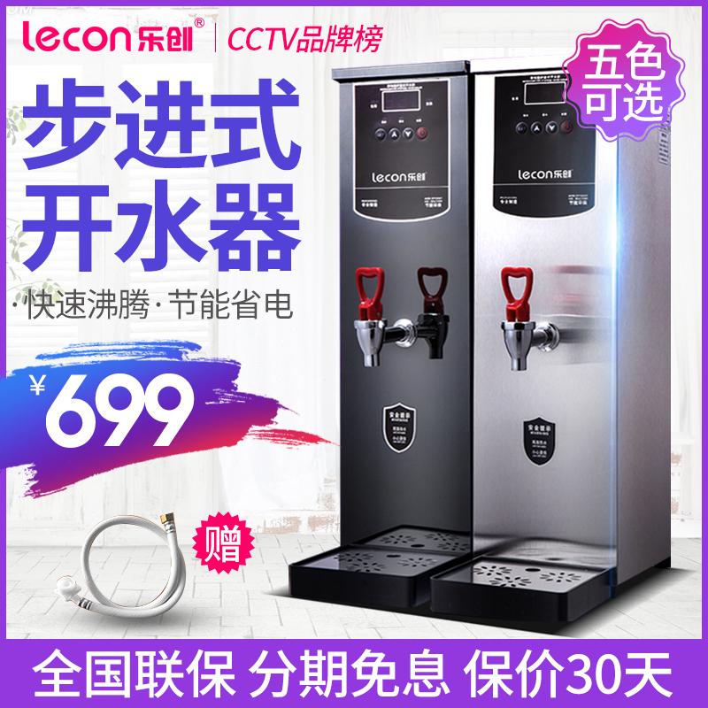 乐创步进式开水器开水机全自动电热水器热水机烧水机商用饮水机