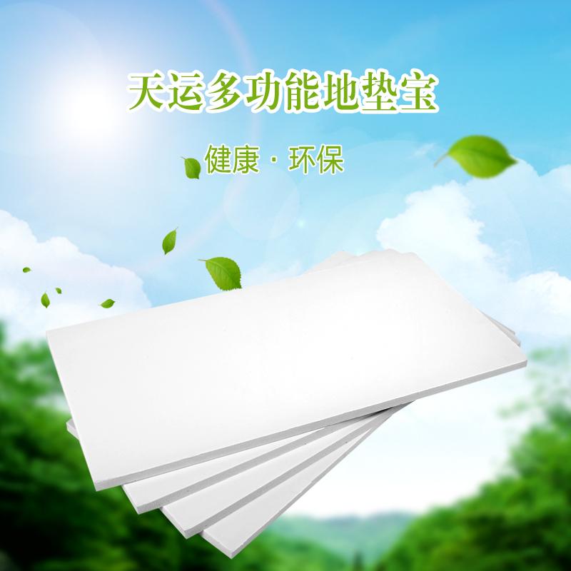 强化复合地板胶垫地垫宝铺垫宝挤塑板地面增高找平1234.5cm包邮