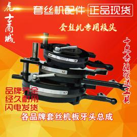 优虎王电动套丝机板牙头2寸3寸4寸SQ50/80/100总成