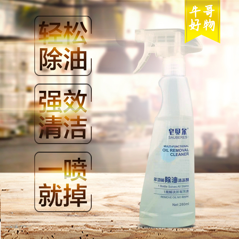 Soapbell oil cleaner kitchen range hood cleaning heavy oil dirt strong degreasing oil remover household