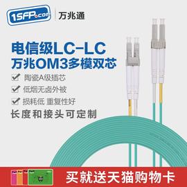 万兆多模OM3光纤跳线双纤10G光纤线双芯尾纤LC转SC-FC-ST 电信级1/3/5/10米 可定制