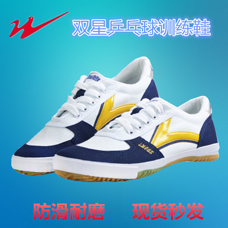 Package mail spring double star sports mens table tennis shoes training low top lace up canvas anti-skid and wear-resistant student competition