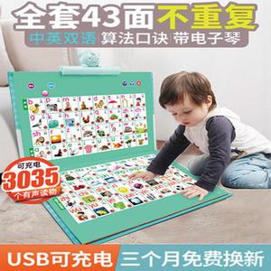 儿童早教玩具有声点读挂图智能点读学习机幼教认知卡启蒙看图识义