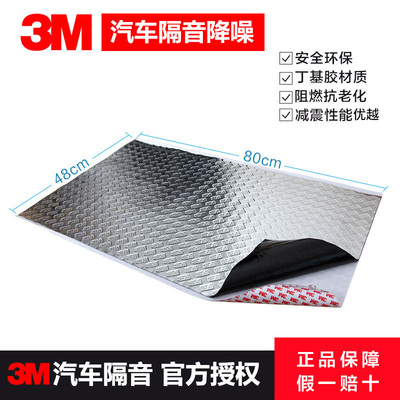3M car sound insulation cotton anti-vibration plate shock-absorbing plate four-door hood sound-absorbing cotton whole car soundproof audio modification material