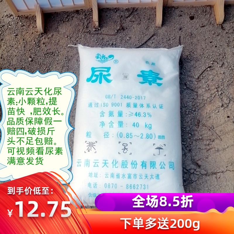 High efficiency instant granular urea organic fertilizer for raising flowers and vegetables greening seedlings, fruit trees and forest crops