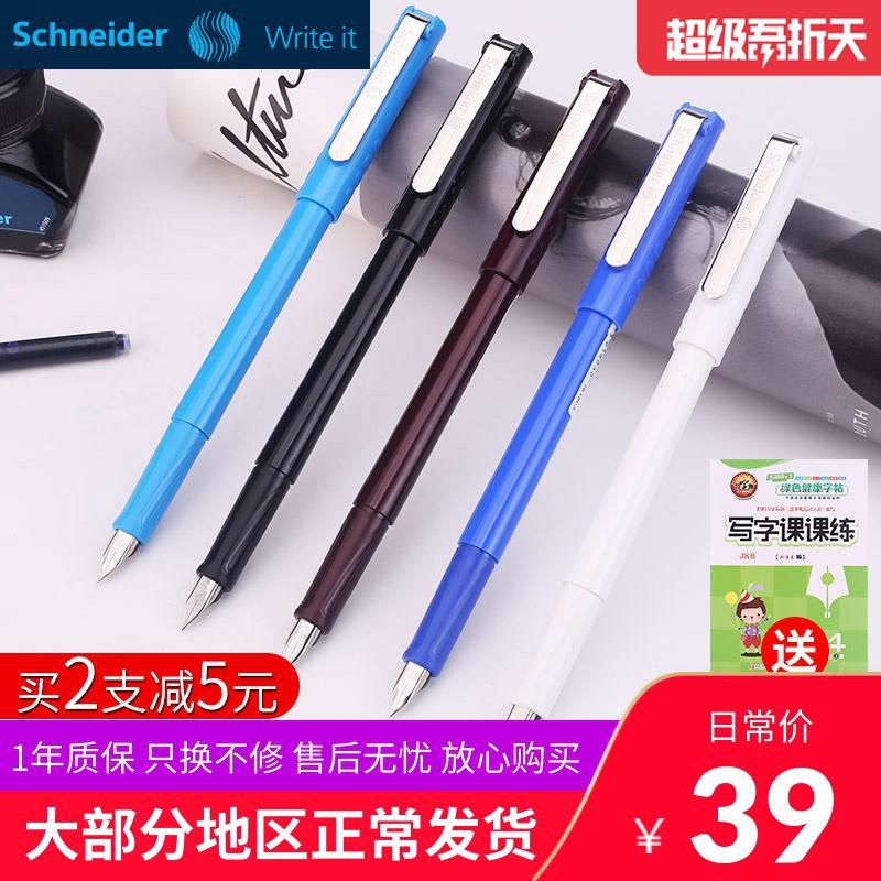 免费刻字 德国进口schneider施耐德钢笔BK406学生专用可替换墨囊墨胆 小学生三年级正姿用成人练字0.35EF细尖