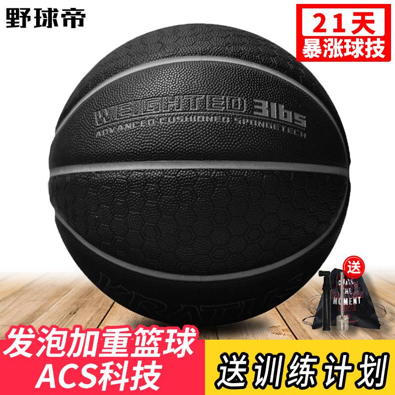 野球帝加重篮球官方旗舰正品训练球超重力耐磨学生7号3磅发泡吸湿图片