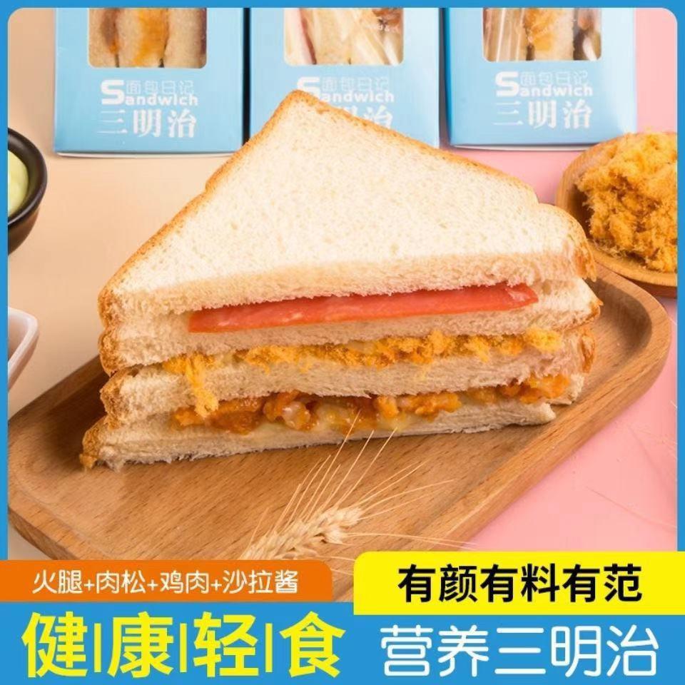 三明治夹心面包鸡肉火腿肉松吐司土司早餐包上班族学生代餐6个8个
