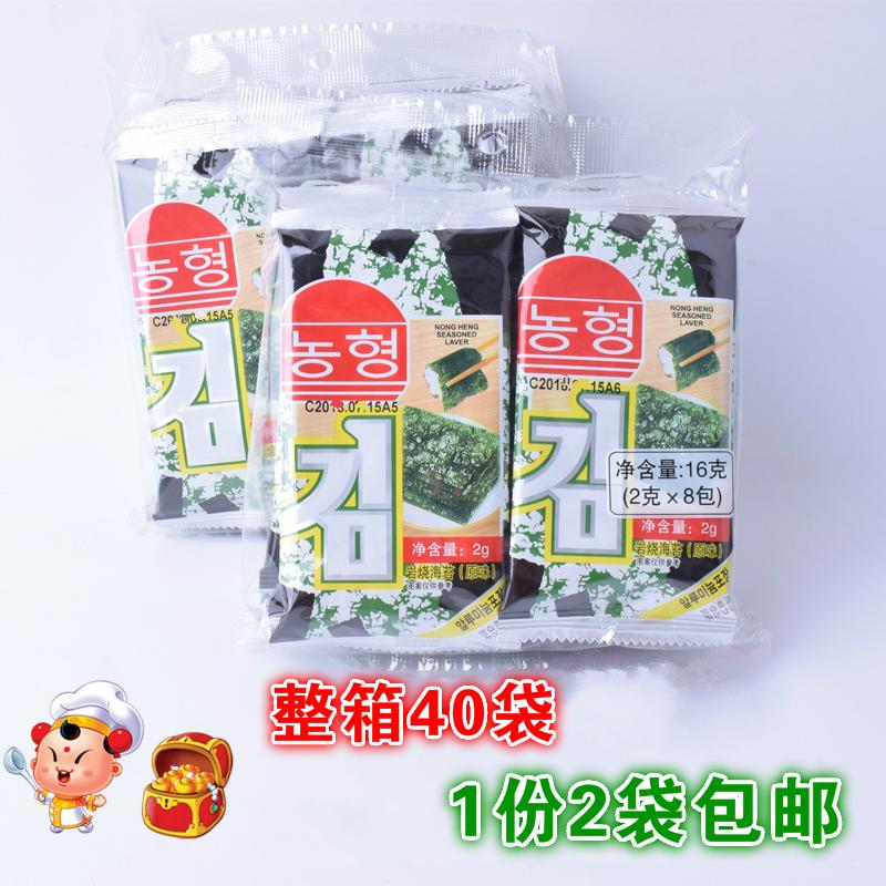 欢乐禧禧农亨网红岩烧海苔16g即食海苔办公司零食寿司1份2袋包邮