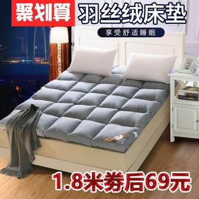 羽丝绒床垫软垫加厚10CM保暖宿舍单双人垫被1.8m床褥子租房专用