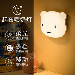 小熊小夜灯卧室婴儿喂奶护眼触控宿舍看书磁吸寝室读书台灯不插电