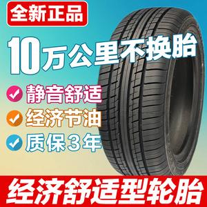 朝阳轮胎155 165 175 185 195 205/50/55/60/65/70R13R14R15R16寸