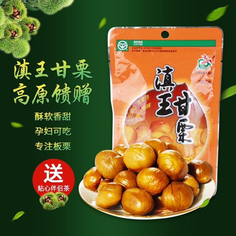 新货【滇王甘栗-100g*8袋】板栗仁熟栗子包邮坚果休闲食品无添加