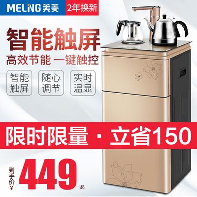 美菱立式温热饮水机家用多功能智能触屏全自动上水节能饮水茶吧机