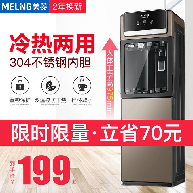 款 冷热家用办公室全自动新 智能节能制冰温热开水机 美菱饮水机立式