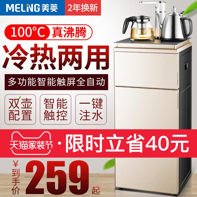 美菱茶吧机立式冷热家用多功能智能全自动上水新款下置水桶饮水机