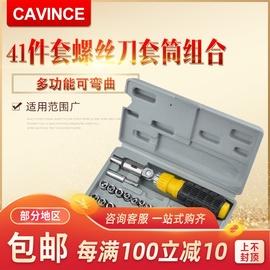 CAVINCE 41PC棘轮套装  多功能家用五金工具修理组装 套筒螺丝刀图片