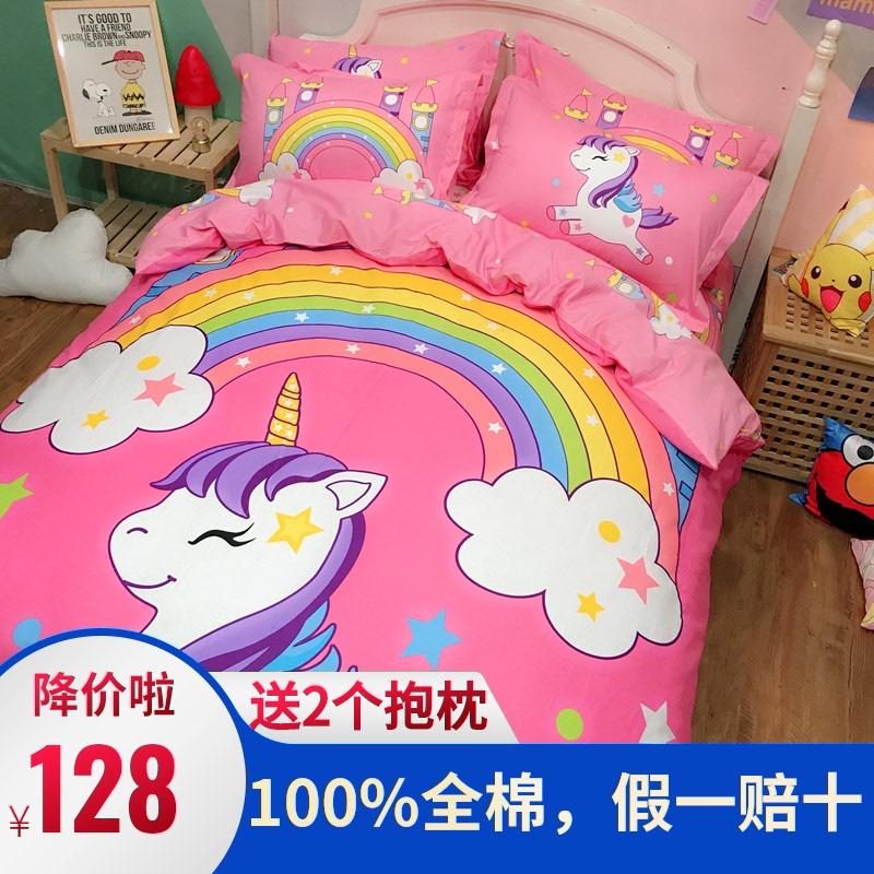 卡通全棉纯棉四件套男女孩儿童可爱被套床单床上三件套公主风床品