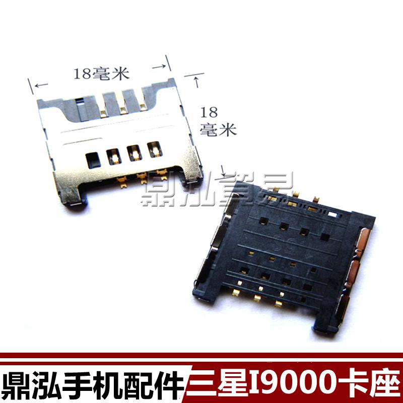 三星I9000 S5360 I9220 N7000 i699 3520 S6358 W689 SIM卡槽卡座