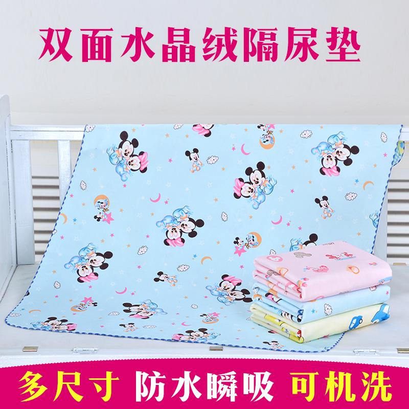 婴儿童双面水晶绒隔尿垫防水可洗超大号透气宝宝防漏床单月经姨妈