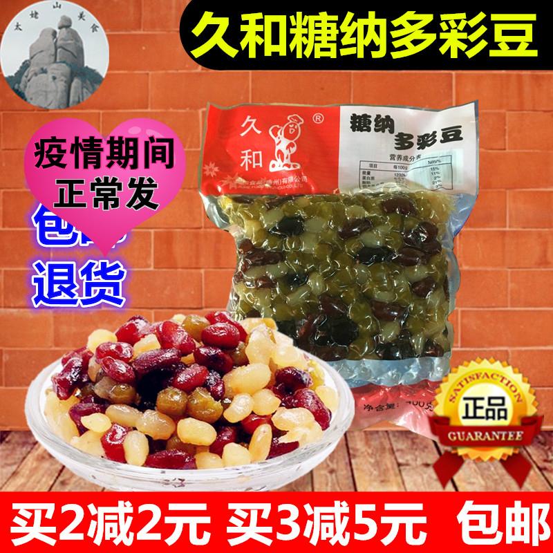 永和糖纳多彩豆蜜豆红小豆400g红豆沙珍珠芋圆奶茶店甜品焙原材料