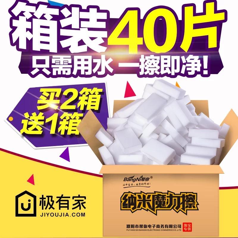 【一箱40片】帮你纳米洗碗海绵魔力擦海绵魔术擦清洁去污百洁布海